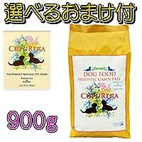 【ウェットティッシュおまけ付】CUPURERA(クプレラ) ホリスティックグレインフリー 900g