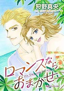 ロマンスならおまかせ:正しくないのが恋 (ハーレクインコミックス)