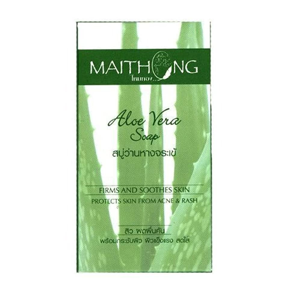 波紋失業変なAloe Vera Herbal Soap Bar Acne Whitening Skin Anti Age Product of Thailand by ninetong