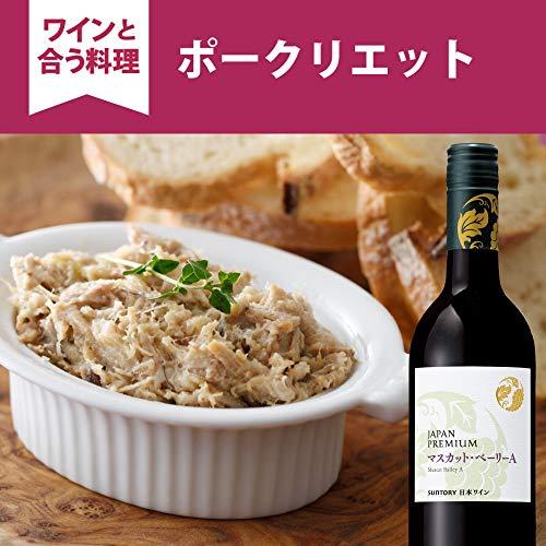 【最近話題の日本産ぶどうによるワイン】日本ワインジャパンプレミアムマスカット・ベーリーA[赤ワインライトボディ日本750ml]