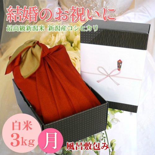 結婚のお祝いに贈る特Aランクの新潟米 新潟岩船産コシヒカリ(有機肥料)風呂敷包み 3kg 【ラッピング&名入れ無料】