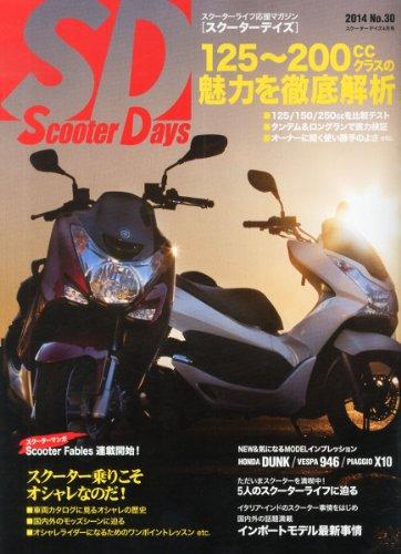 Scooter Days (スクーターデイズ) 2014年 04月号 [雑誌]