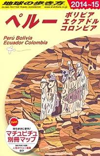 B23 地球の歩き方 ペルー ボリビア 2014~2015