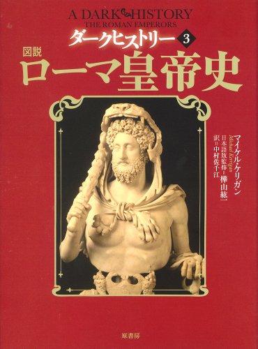 ダークヒストリー3 図説ローマ皇帝史
