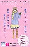 迷子のマイコ プチデザ(1) (デザートコミックス)