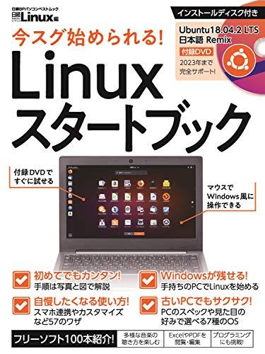 今スグ始められる! Linuxスタートブック (日経BPパソコンベストムック)