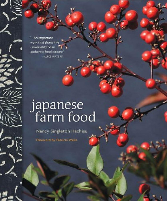 ブースト怒って強化Japanese Farm Food (English Edition)