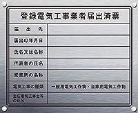 登録電気工事業者届出済票(事務所用)シルバープレート《屋外掲示可能》