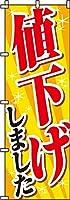 値下げしました! のぼり旗 0110057IN (ノボリ 旗 のぼり旗 幟)