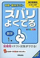 中間・期末テストズバリよくでる東京書籍数学1年 (中間・期末テスト ズバリよくでる)