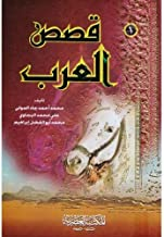 قصص العرب 4 مجلدات