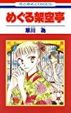 めぐる架空亭 (花とゆめコミックス)