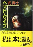 ヘッド・ワイフ (角川文庫 (6217))