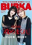 BUBKA 2021年2月号電子書籍限定版「AKB48 岡田奈々・村山彩希ver.」 [雑誌] BUBKA(ブブカ)