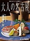 大人の名古屋 Vol.48 大人の名古屋的「酒場大全」 (MH-MOOK)