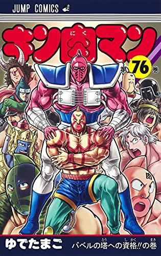 キン肉マン 76 (ジャンプコミックス)