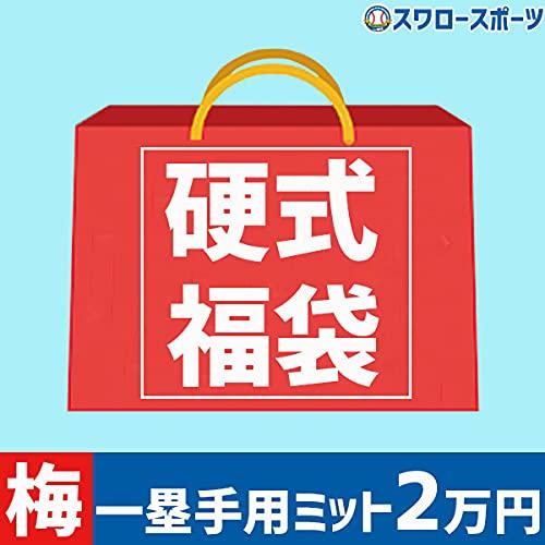 【梅】4.5〜6万円相当!スワロースポーツ 福袋 硬式 一塁手用 ファースト グラブ ミット FUKU-SW 1 -
