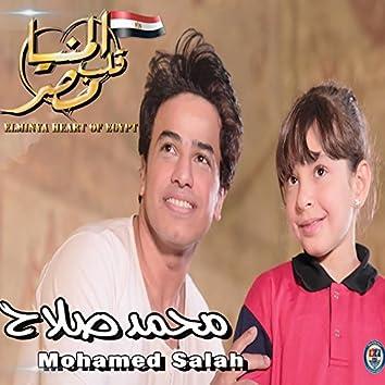 El Minya Alb Masr