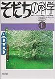 そだちの科学 6号―こころの科学 特集:ADHD