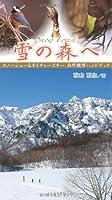 SNOW FOREST 雪の森へ―スノーシュー&ネイチャースキー自然観察ハンドブック