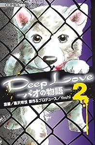 Deep Loveパオの物語 2巻 表紙画像