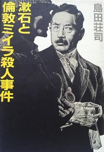 漱石と倫敦ミイラ殺人事件