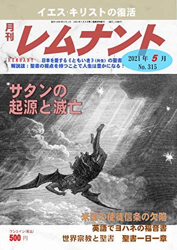聖書解説誌「月刊レムナント」2021年5月号:サタンの起源と滅亡(聖書の視点を持つことで人生は豊かになる!)