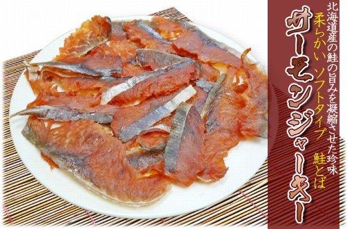 水産庁長官賞受賞【天然鮭100%使用】(燻製風味)北海道産 スライス 鮭トバ 1kg 写真は200gです