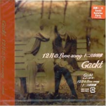 12 Gatsu No Love Song (Pekingese Version) by Gackt (2003-12-03)