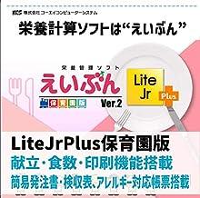 栄養計算ソフト EIBUN LiteJrPlus 保育園版 Ver2
