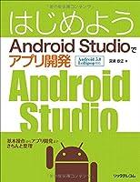 はじめよう Android Studioでアプリ開発
