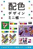配色デザインミニ帳