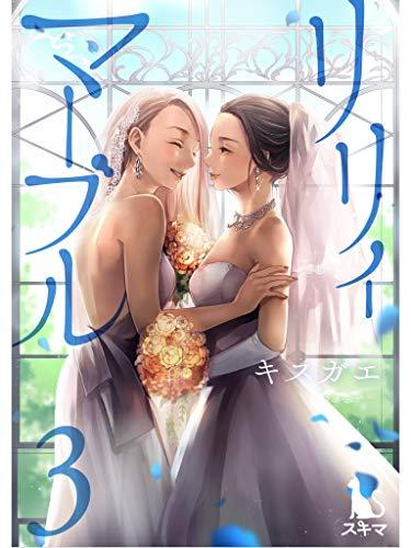 リリィ・マーブル【単行本版】3巻