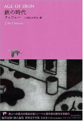 鉄の時代 (池澤夏樹=個人編集 世界文学全集 1-11)
