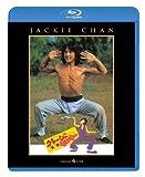 クレージー・モンキー/笑拳[Blu-ray/ブルーレイ]