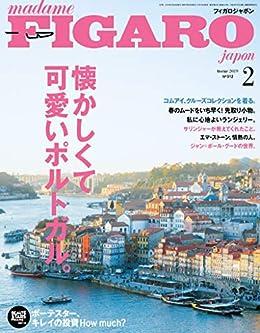 [フィガロジャポン編集部]のmadame FIGARO japon (フィガロ ジャポン) 2019年2月号 特集 懐かしくて可愛いポルトガル。[雑誌] フィガロジャポン
