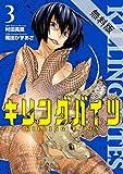 キリングバイツ(3)【期間限定 無料お試し版】 (ヒーローズコミックス)