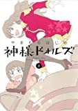 神様ドォルズ (6) (サンデーGXコミックス)