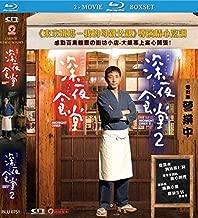 Shinya Shokudo-Midnight Diner 1 + 2 2016