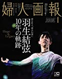 婦人画報 2021年 01月号 増刊 羽生結弦特別版