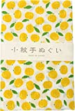 宮本 日本製 手ぬぐい 小紋手拭 柚子 33×90cm Miyamoto-Towel ミヤモトタオル(Miyamoto-towel) 33481