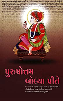 Purushottam Bolya Prite (Gujarati): Extracts from the Vraj language manuscripts of the Haricharitramrut Sagar written by Siddhanand Muni (Gujarati Edition) by [Siddhanand Muni, Aksharjivan Swami]