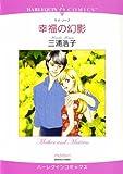 幸福の幻影 (ハーレクインコミックス)