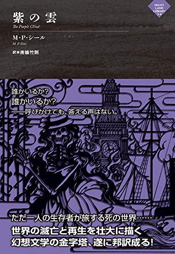 紫の雲 (ナイトランド叢書3-4)