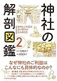 神社の解剖図鑑2