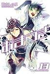 あまつき 13巻 限定版 (IDコミックス ZERO-SUMコミックス)