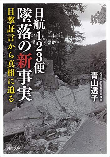 日航123便 墜落の新事実 目撃証言から真相に迫る (河出文庫)