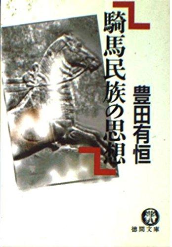 騎馬民族の思想 (徳間文庫)