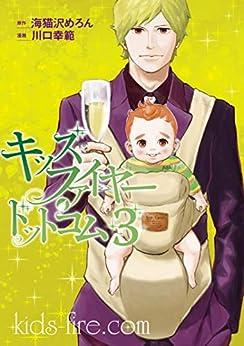 [海猫沢めろん, 川口幸範]のキッズファイヤー・ドットコム(3) (ヤングマガジンコミックス)