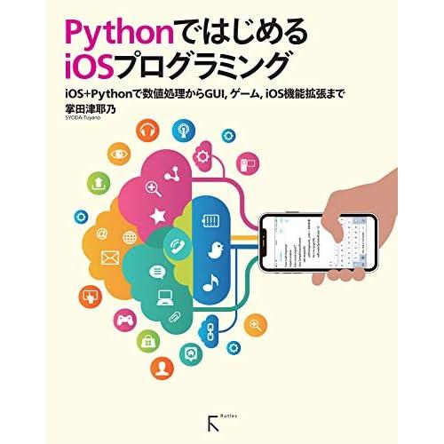 PythonではじめるiOSプログラミング